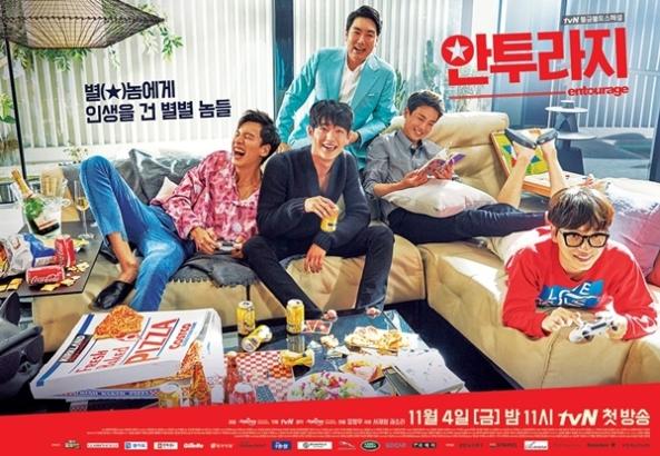entourage_korean_drama-p2