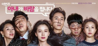 my_wifes_having_an_affair_this_week_korean_drama-cp-1