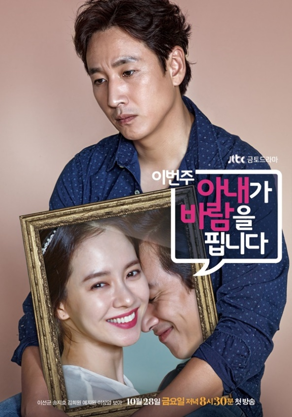 my_wifes_having_an_affair_this_week_korean_drama-p1