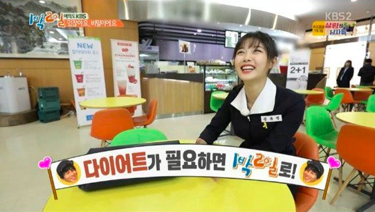 kim-yoo-jung-2-days-1-night