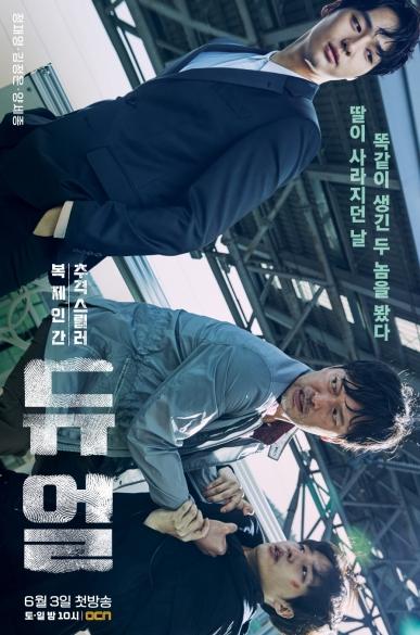 Duel_(Korean_Drama)-p1