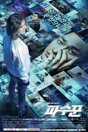 Lookout_(Korean_Drama)-p1